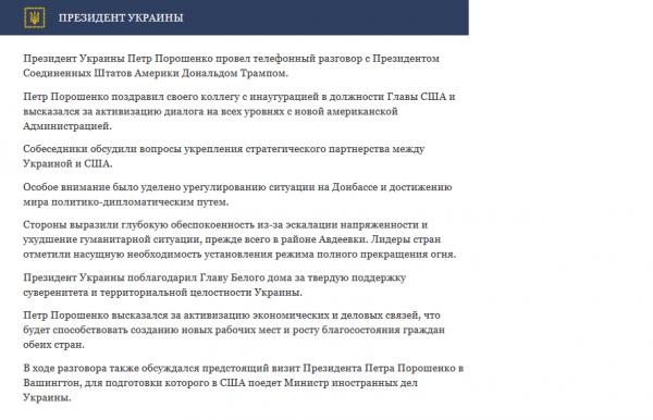 Сайт Порошенко