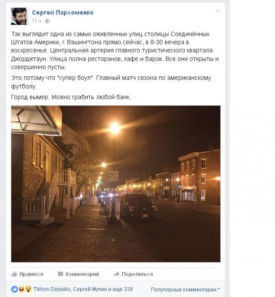 Пархоменко вашингтон