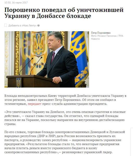 Порошенко Донбасс