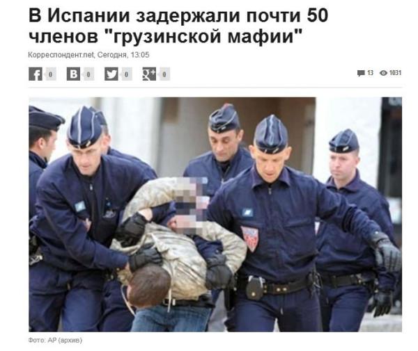 Грузинская мафия