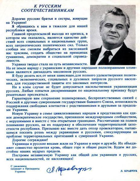 Кравчук-2