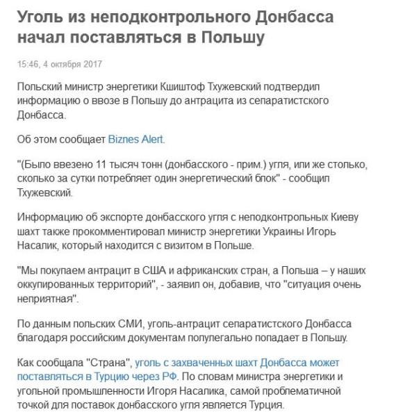 Уголь Донбасс