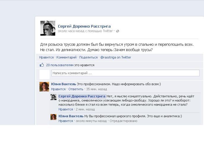 Трусы Доренко - намордник