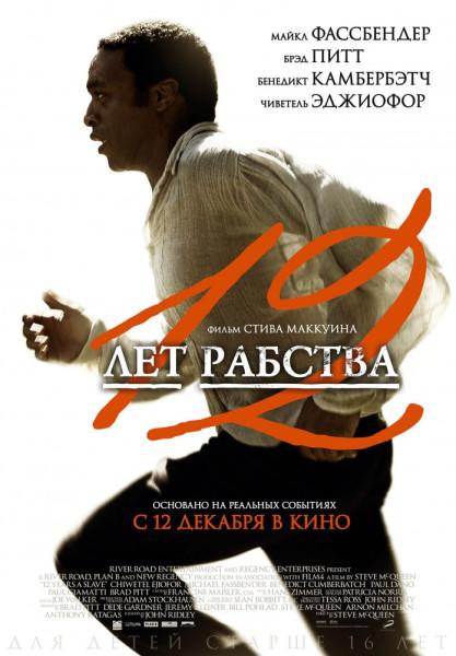 12_let_rabstva