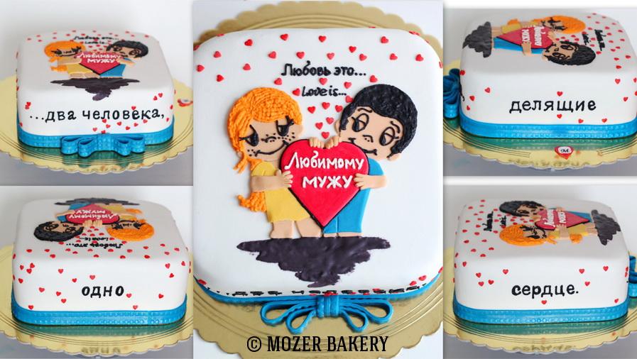 Любовь на торте своими руками