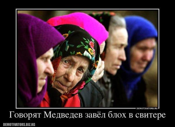 866107_govoryat-medvedev-zavyol-bloh-v-svitere
