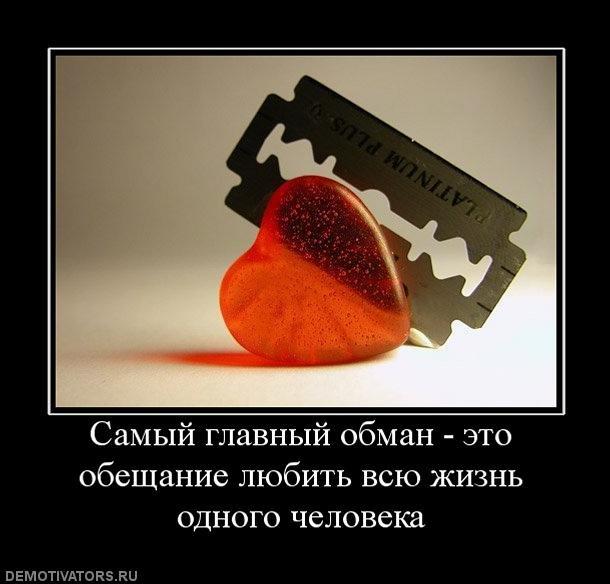1269784607_892894_samyij-glavnyij-obman-eto-obeschanie-lyubit-vsyu-zhizn-odnogo-cheloveka