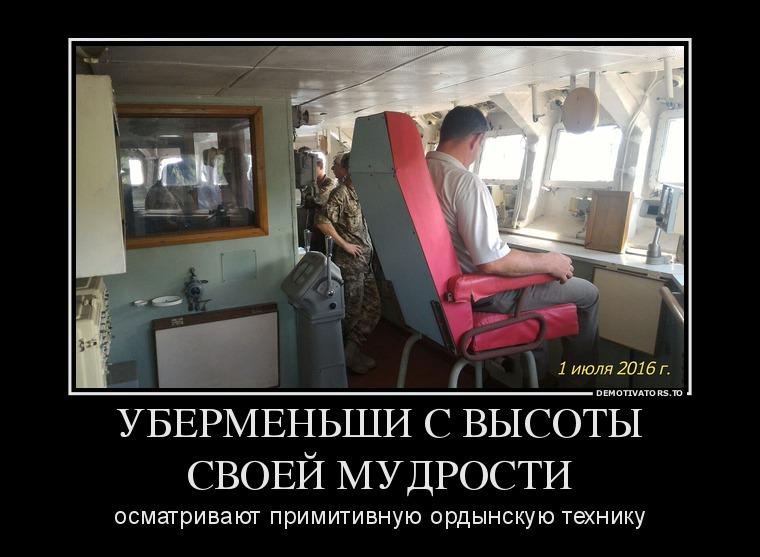 758334_ubermenshi-s-vyisotyi-svoej-mudrosti_demotivators_to