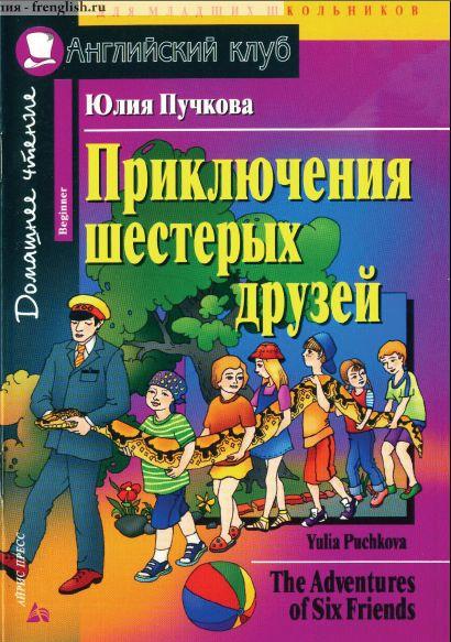 Гдз По Книги Юлии Пучковой