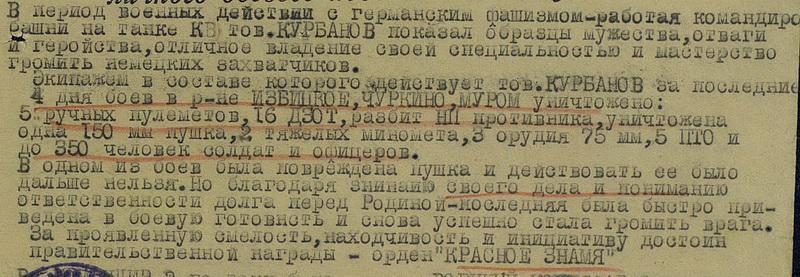 Курбанов