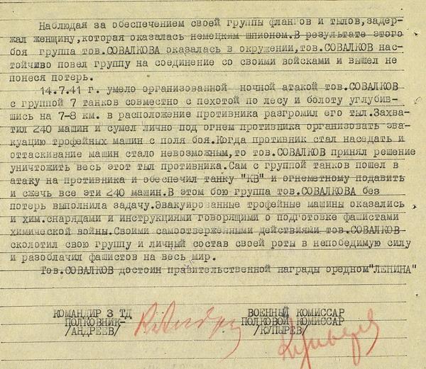 Совалков_02