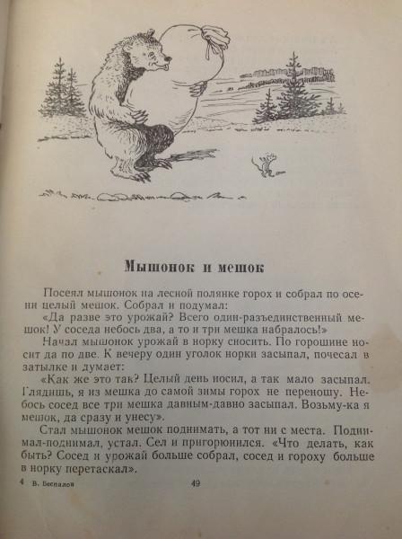 Беспалов 057