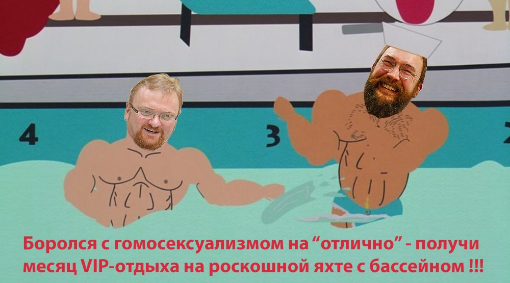 Андрей лапин о гомосексуализме
