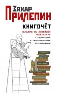 Zahar_Prilepin__Knigochet_posobie_po_novejshej_literature_s_liricheskimi_i_sarka