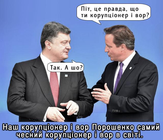 Картинки по запросу Порошенко коррупционер - фото