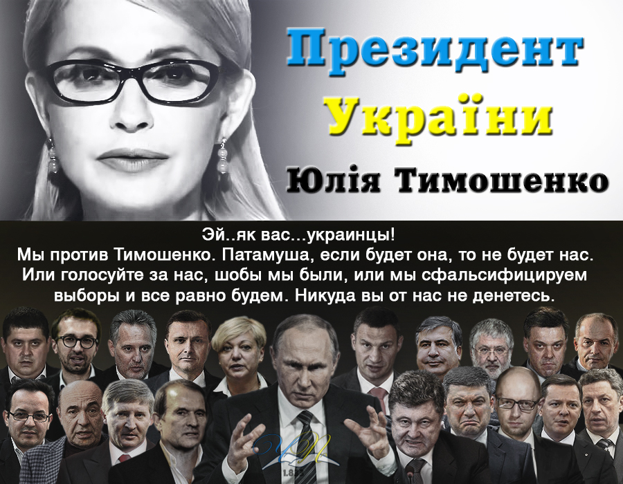 Тимошенко иди на хуй