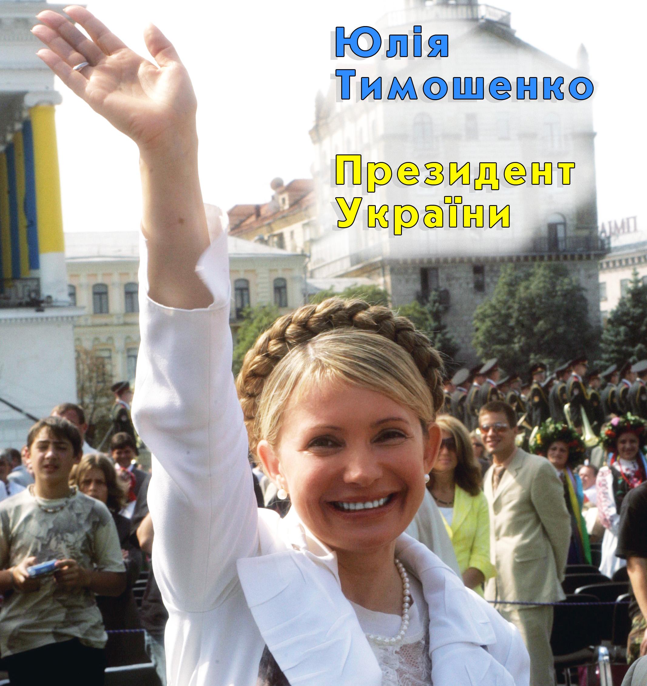 """""""Я верю в наших кандидатов и убеждена в нашей общий победе"""", - Тимошенко - Цензор.НЕТ 3683"""