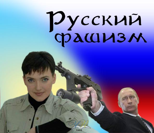 Российская власть насильно удерживает летчицу Савченко, чтобы обменять на кого-то из своих, - Илларионов - Цензор.НЕТ 574