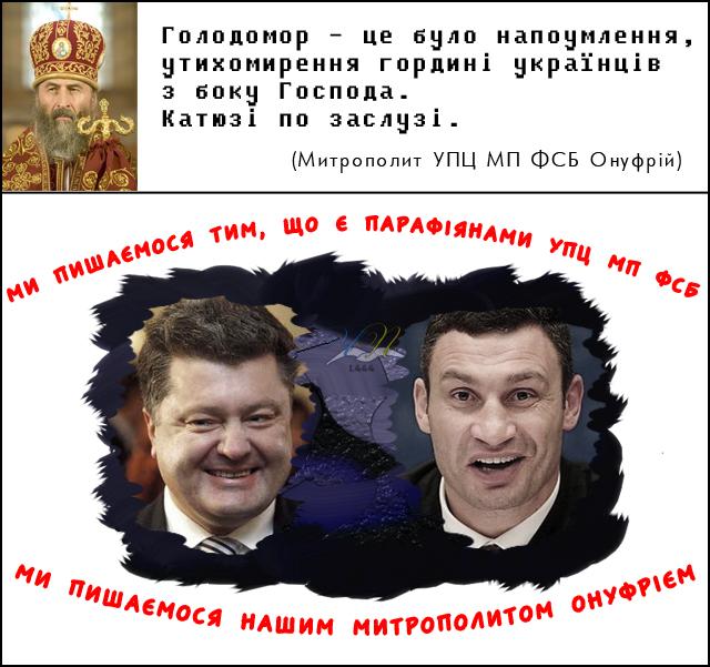 Парафіяни ФСБ