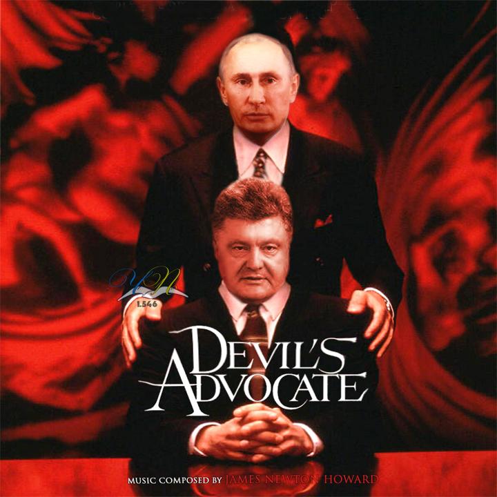 Адвокат Диявола