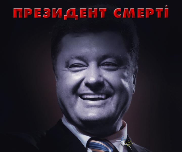 Президент смерті