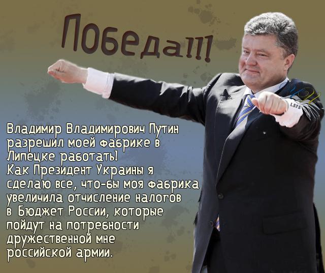 """Порошенко призвал бизнес не скрывать факты коррупции: Трудно бороться, когда действует """"круговая порука"""" - Цензор.НЕТ 7079"""