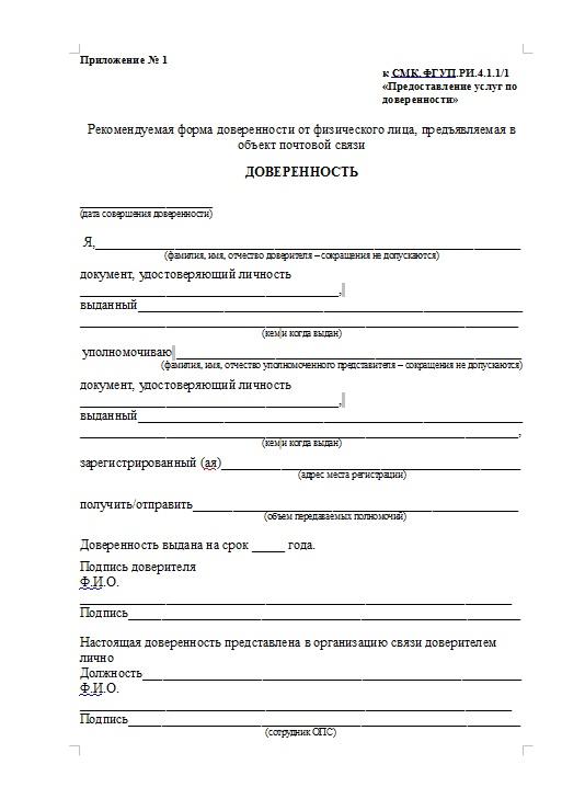 Доверенность На Получение Почты От Юридического Лица Образец Почта России - фото 11