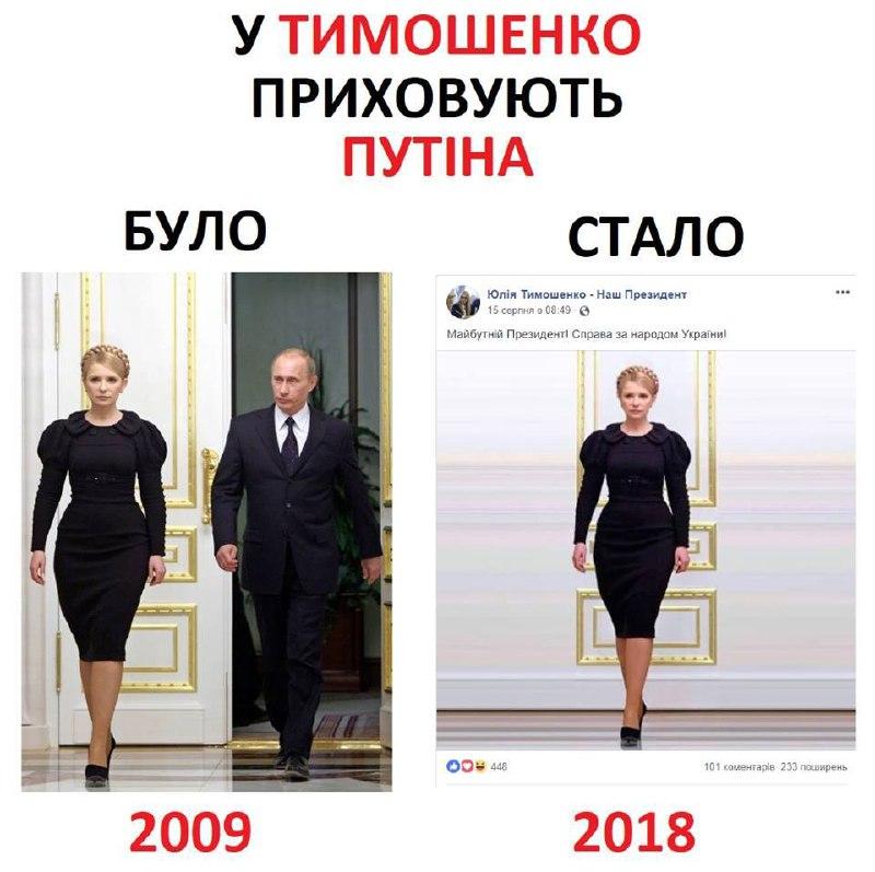 Тимошенко: Окуповані Крим і Донбас буде повернуто, наше майбутнє - НАТО і ЄС - Цензор.НЕТ 9245