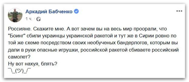 """Путін у відповідь на загибель Іл-20 пригрозив """"кроками, які помітять усі"""" - Цензор.НЕТ 9735"""