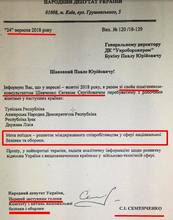 Росія пропонує як миротворців на Донбасі представників Сербії, країн Африки та Латинської Америки, - Марчук - Цензор.НЕТ 203