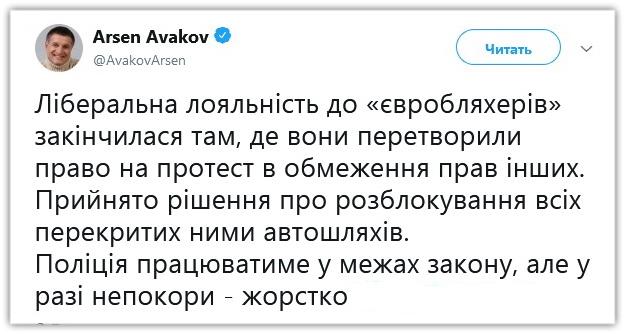 """Протестующие на """"евробляхах"""" начали пропускать транспорт, - """"Укравтодор"""" - Цензор.НЕТ 321"""
