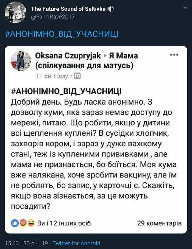 З наступного тижня нещепленим дітям у Мукачеві можуть заборонити відвідувати школи, дитсадки та заклади позашкільної освіти, - міськрада - Цензор.НЕТ 6344