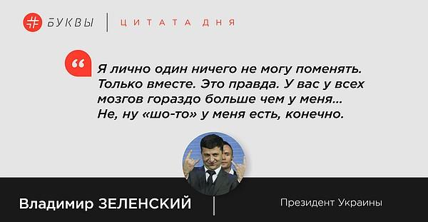 Зеленський назвав Росію агресором і заперечує можливість проведення переговорів - Цензор.НЕТ 6744