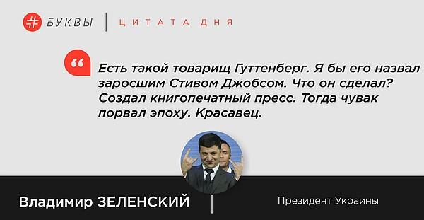 Зеленський назвав Росію агресором і заперечує можливість проведення переговорів - Цензор.НЕТ 9879