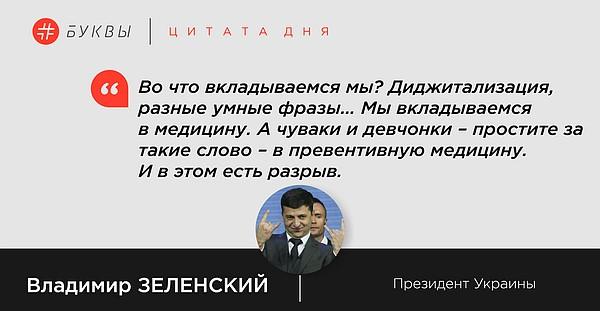Зеленський назвав Росію агресором і заперечує можливість проведення переговорів - Цензор.НЕТ 7022