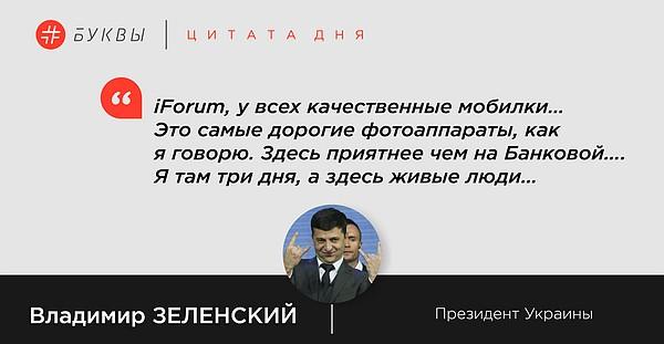 Зеленський назвав Росію агресором і заперечує можливість проведення переговорів - Цензор.НЕТ 4965