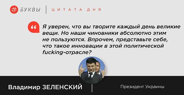 Зеленський назвав Росію агресором і заперечує можливість проведення переговорів - Цензор.НЕТ 4715