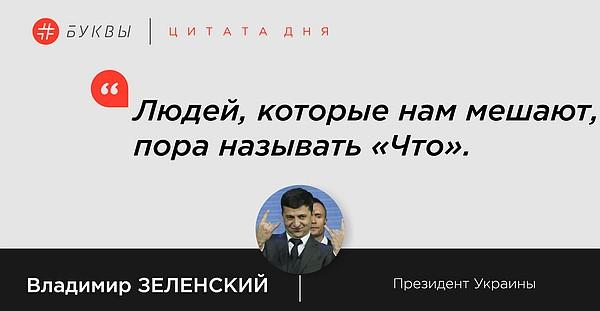 Зеленський назвав Росію агресором і заперечує можливість проведення переговорів - Цензор.НЕТ 7891