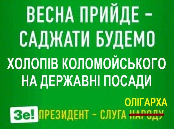 Зеленський жартував про тарифи, але не обіцяв їх знизити, - представник президента в Кабміні Герус - Цензор.НЕТ 8829