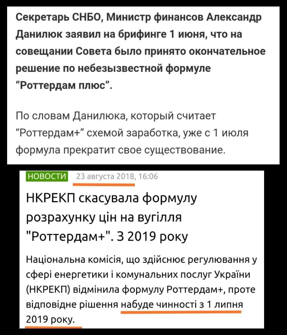 Запуск нового рынка электроэнергии с 1 июля возможен, - Данилюк - Цензор.НЕТ 7431