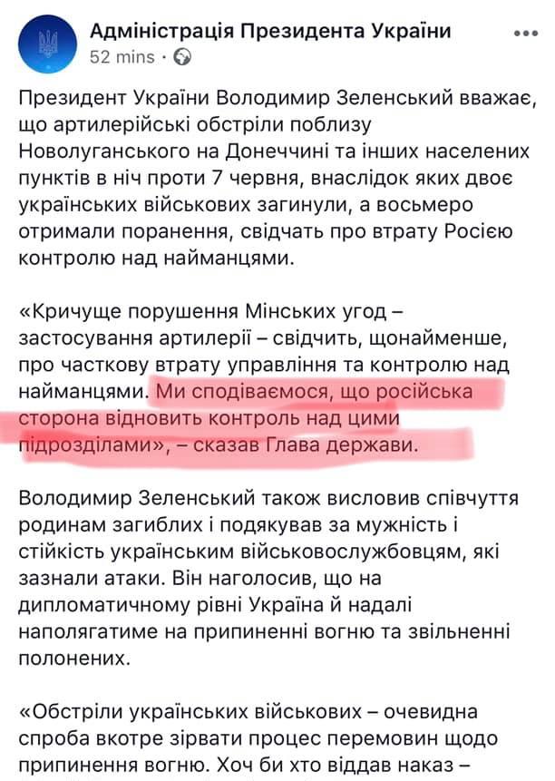 Зеленський наступного тижня знову внесе подання на звільнення Клімкіна, Полторака та Грицака, а також генпрокурора Луценка, - Стефанчук - Цензор.НЕТ 1111