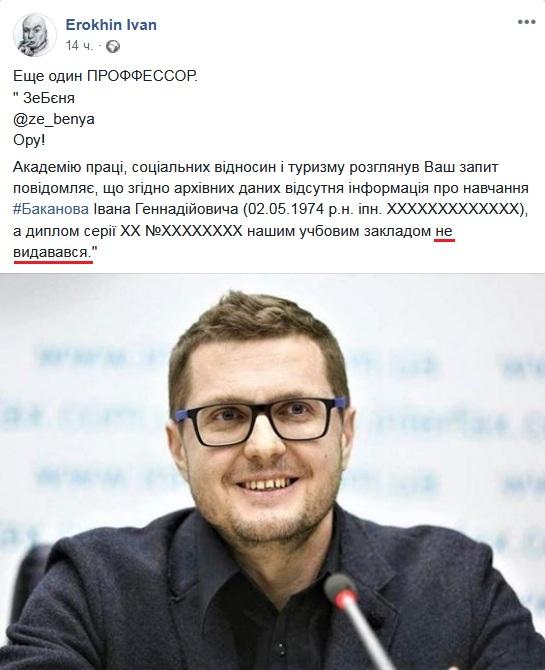 В СБУ пояснили, на яких підставах Баканов отримав звання лейтенанта - Цензор.НЕТ 8888