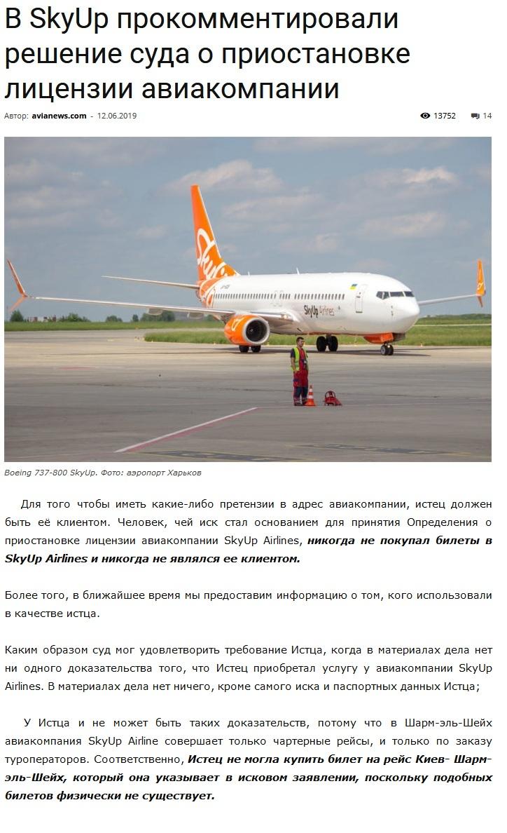 Суд отменил лицензию авиакомпании SkyUp - Цензор.НЕТ 2750