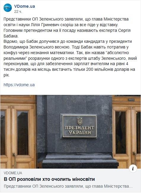 У новому Кабміні може з'явитися об'єднане міністерство з гуманітарної політики, - заступник голови ОП Тимошенко - Цензор.НЕТ 9971