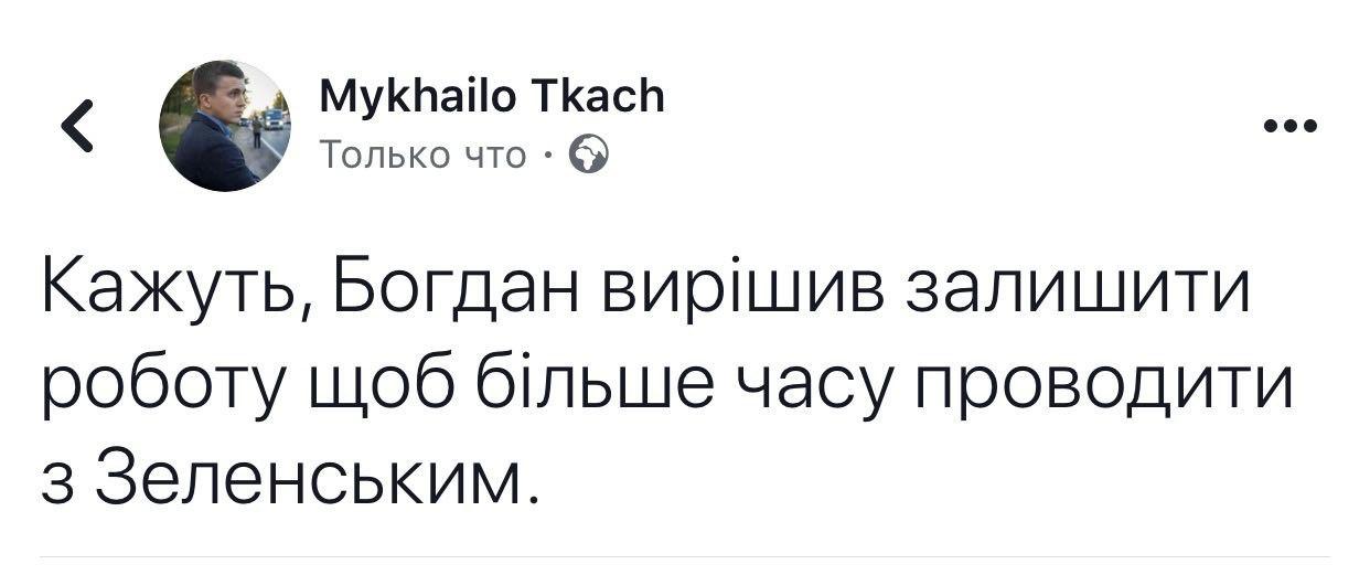 Зеленський підтвердив, що Богдан написав заяву на звільнення, але вона не підписана, - сайт президента - Цензор.НЕТ 5240