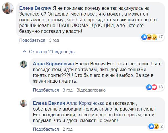 Владимир Зеленский и Та Сторона - Цензор.НЕТ 8702