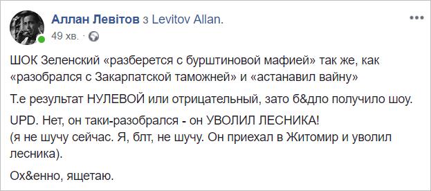 Сподіваюся, найближчим часом детективи НАБУ допитають Кличка щодо його заяви про хабар Богдану, - Ситник - Цензор.НЕТ 4635