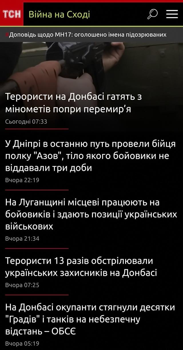 Ворог за добу 12 разів порушив режим припинення вогню на Донбасі, втрат немає, - штаб ОС - Цензор.НЕТ 4809