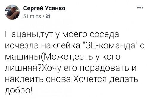 Владимир Зеленский, величайший лидер нашего времени, и Трамп - Цензор.НЕТ 6848
