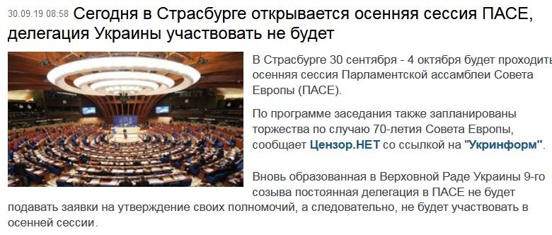 Совет Европы - не место для геополитической борьбы, - президент ПАСЕ Паскье о возвращении России - Цензор.НЕТ 1584